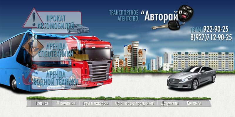 """Транспортная компания """"Авторай"""""""