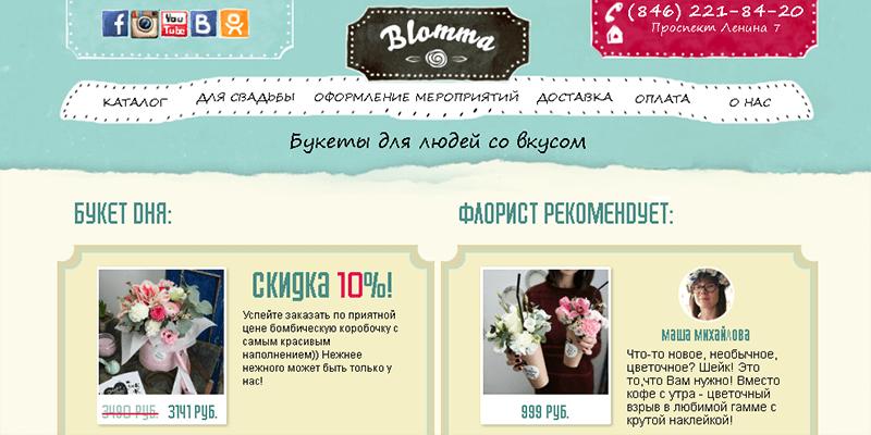 Доставка цветов Blomma