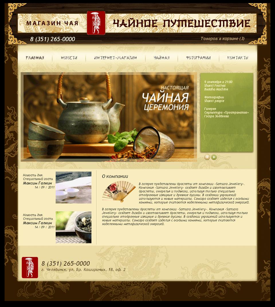 """Магазин """"Чайное Путешествие"""""""