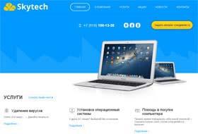 """Ремонт компьютеров """"Skytech"""""""