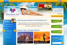 """Туристическая компания """"DreamHolidayTour"""""""