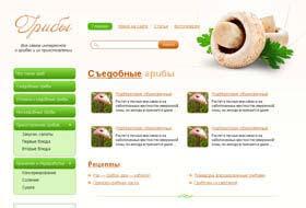 Всё о грибах и их приготовлении