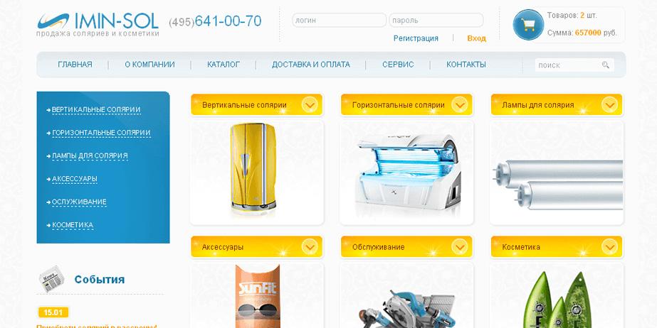 "Интернет-магазин ""IMIN SOL"""