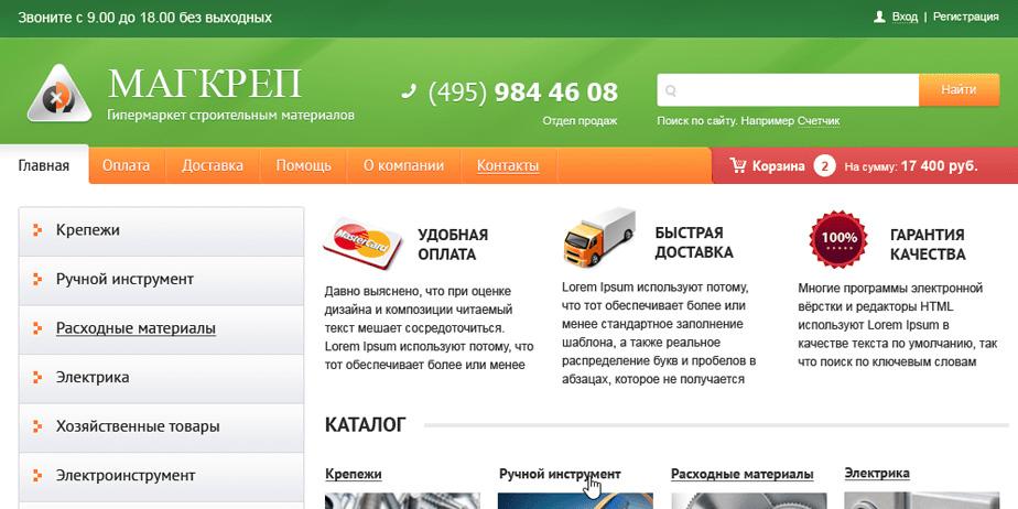 """Строительный магазин """"Магкреп"""""""