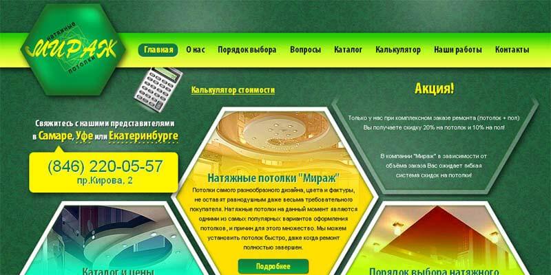 """Натяжные потолки """"Мираж"""""""