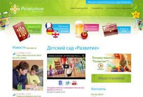 """Частный детский сад """"Развитие"""""""