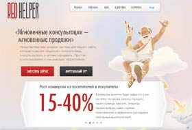 "Online консультант ""Red Helper"""