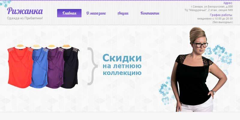 """Магазин одежды """"Рижанка"""""""