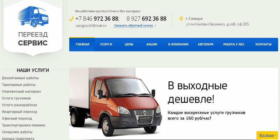 """Компания """"Переезд Сервис"""""""