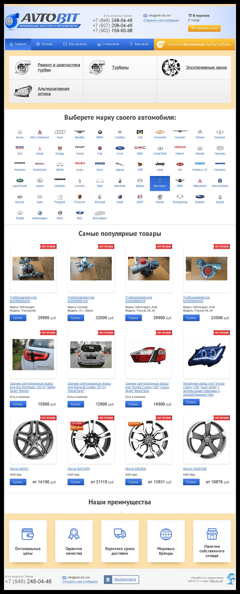 """Магазин """"АвтоБит"""""""
