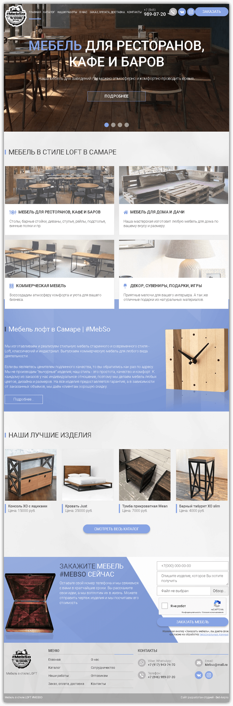 Мебель #MebSo
