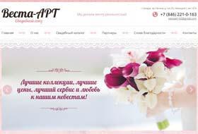 """Свадебный салон """"Веста-АРТ"""""""